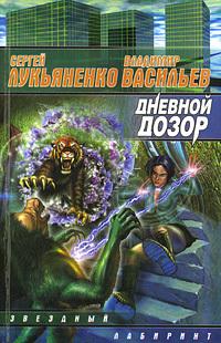 Day Watch (novel) - Wikipedia