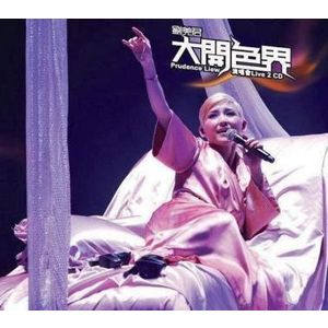 <i>Opening the Sexual Boundaries Concert CD</i> live album by Prudence Liew