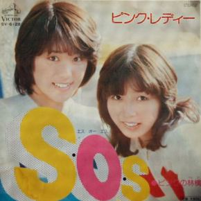S.O.S. (Pink Lady song)