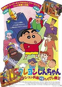 Crayon Shin-chan: Action Kamen vs Leotard Devil