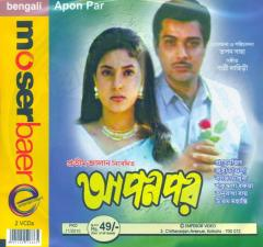 <i>Apan Por</i> 1992 Indian film directed by Tapan Saha