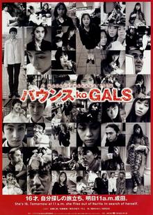 <i>Bounce Ko Gals</i> 1997 Japanese film