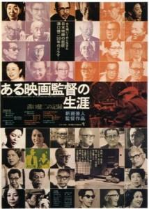 <i>Kenji Mizoguchi: The Life of a Film Director</i> 1975 film by Kaneto Shindō