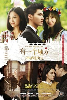 somewhere only we know film wikipedia