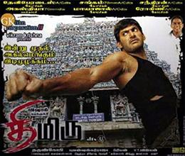 <i>Thimiru</i> 2006 film by Tarun Gopi