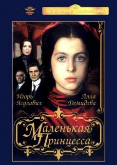 A Little Princess (1997 film) - Wikipedia