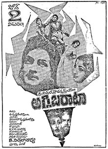 <i>Aggi Barata</i> 1966 Indian film