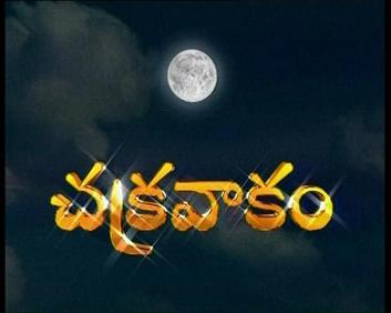 Chakravakam (TV serial) - Wikipedia