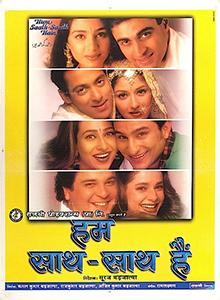 <i>Hum Saath-Saath Hain</i> 1999 Hindi-language film directed by Sooraj R. Barjatya