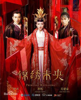 Picture of a TV show: Princess Weiyoung