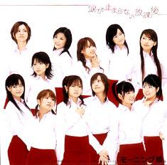 Namida ga Tomaranai Hōkago 2004 single by Morning Musume