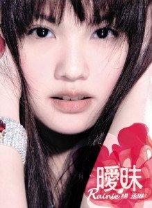 <i>My Intuition</i> 2005 studio album 曖昧 by Rainie Yang