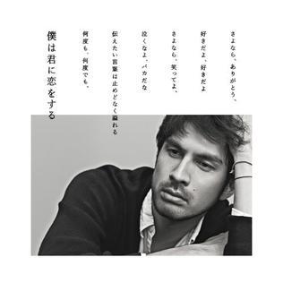 Boku wa Kimi ni Koi o Suru - Wikipedia