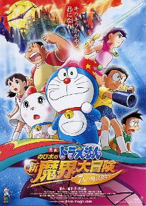 Doraemon Movie 27 (2007)