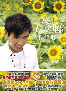 <i>I-Weilian</i> album by Kelvin Tan
