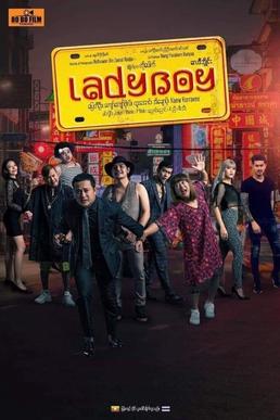 Ladyboy Thai Movie