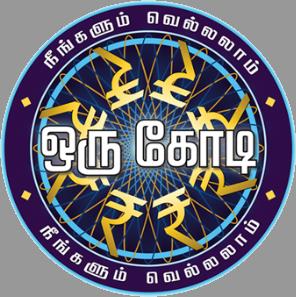 <i>Neengalum Vellalam Oru Kodi</i>