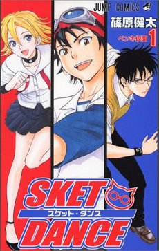 Japanese cover of Sket Dance volume 1