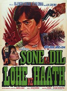 <i>Sone Ka Dil Lohe Ke Haath</i> 1978 Indian film