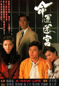 <i>A New Life</i> (Hong Kong TV series) television series