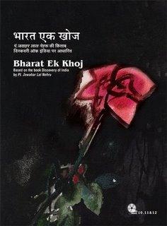 essay on bharat ek khoj