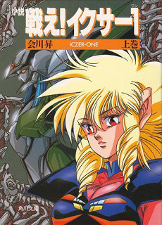 Fight! Iczer One manga vol 1 (1989 reprint).jpg