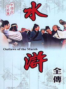 <i>Outlaws of the Marsh</i> (TV series) television series