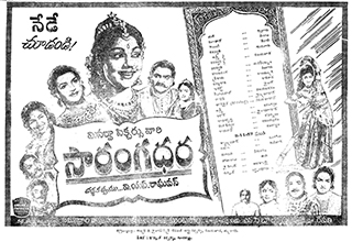 <i>Sarangadhara</i> (1957 film) 1957 Indian film