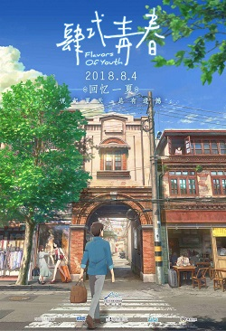 Flavors Of Youth Wikipedia