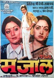 <i>Majaal</i> 1987 Indian film