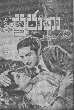 Sujatha (1953 film) - Wikipedia