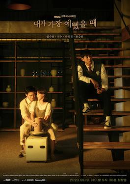 當我最漂亮的時候 線上看 韓劇