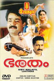 sree vinayakam bharatham mp3