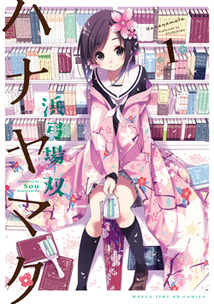 Hanayamata volume 1 cover.jpg
