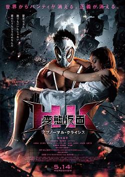 Hentai Kamen 3