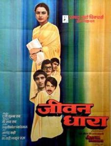 <i>Jeevan Dhaara</i> 1982 film by Tatineni Rama Rao