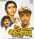 <i>Bakul Priya</i>