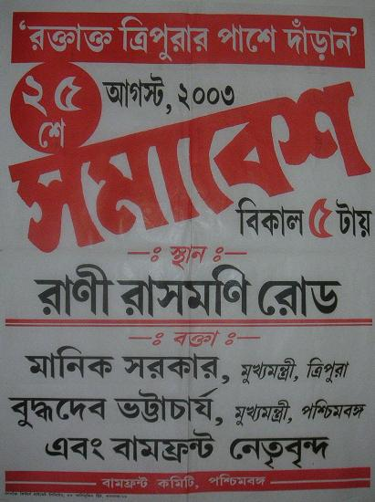West Bengal Left Front Committee meeting for solidarity with Tripura