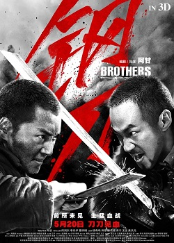 Image Result For Brothers Full Movie