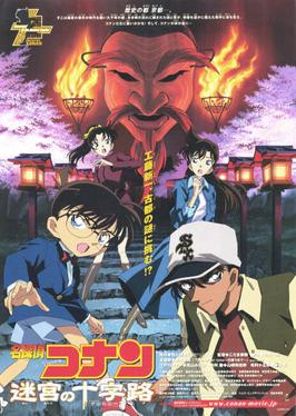 Detective Conan Movie 7