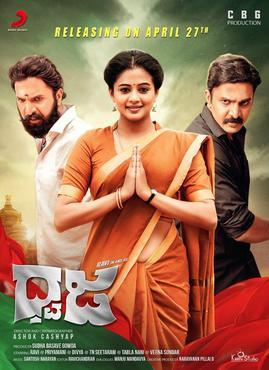 Dhwaja (2018 film) - Wikipedia
