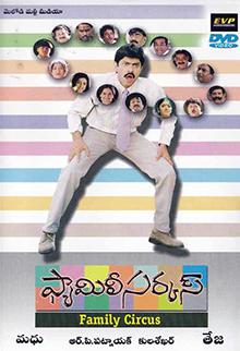 Family Circus (2001 film) - Wikipedia