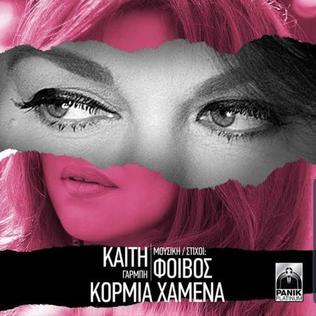Kormia Hamena 2019 single by Katy Garbi