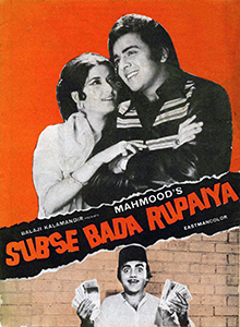 <i>Sabse Bada Rupaiya</i> (1976 film)