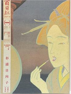 <i>Miss Hokusai</i> manga series
