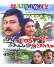 <i>Thooval Kottaram</i> 1996 Indian film