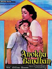 <i>Anokha Bandhan</i> 1982 film by Mehul Kumar