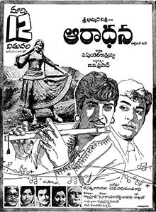 <i>Aradhana</i> (1976 film) 1976 Indian film
