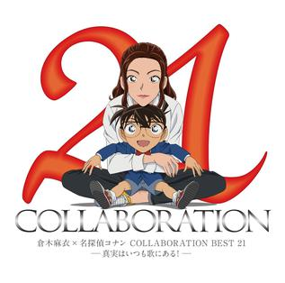 <i>Mai Kuraki x Meitantei Conan Collaboration Best 21: Shinjitsu wa Itsumo Uta ni Aru!</i> 2017 greatest hits album by Mai Kuraki