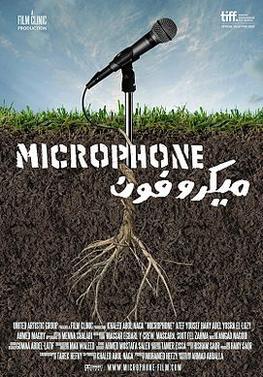 Microphone (film) - Wi...